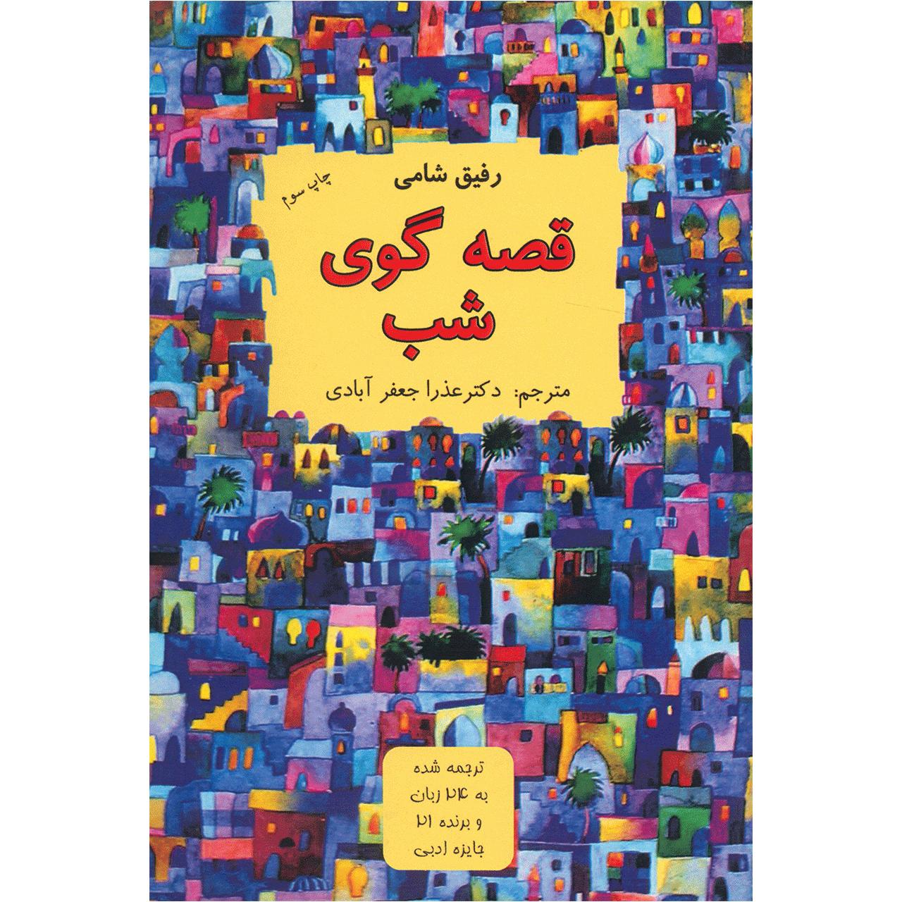 کتاب قصه گوی شب اثر رفیق شامی