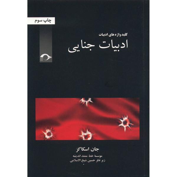کتاب ادبیات جنایی اثر جان اسکاگز