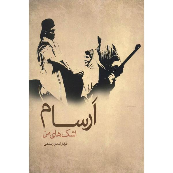 کتاب ارسام اثر فرناز اسدی رستمی