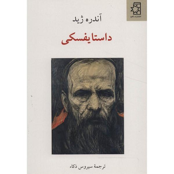 کتاب داستایفسکی اثر آندره ژید