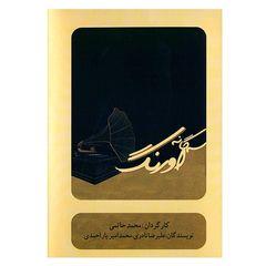 فیلم تئاتر سهگانه اورنگ اثر محمد حاتمی