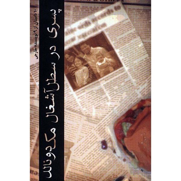 کتاب پسری در سطل آشغال مک دونالد
