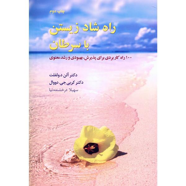کتاب راه شاد زیستن با سرطان اثر آلن د.ولفلت