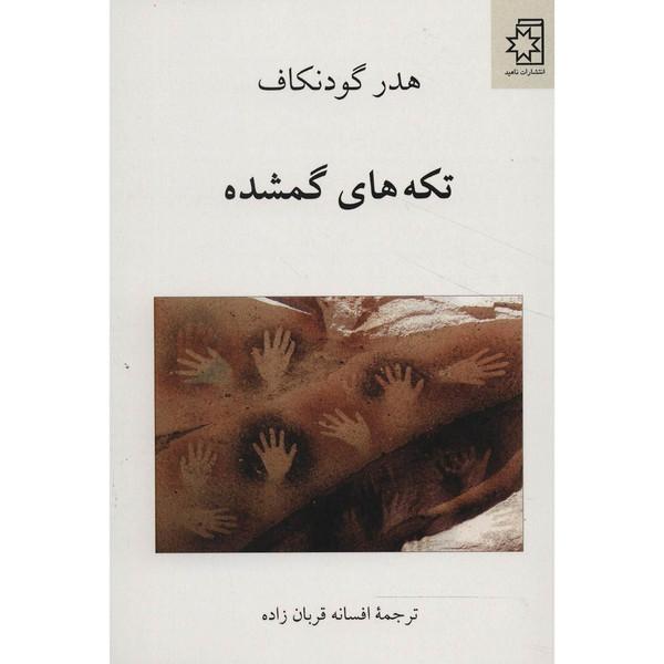 کتاب تکه های گمشده اثر هدر گودنکاف