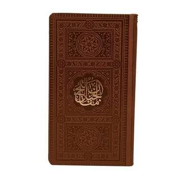 کتاب مفاتیح الجنان ترجمه مهدی الهی قمشه ای انتشارات پیام عدالت