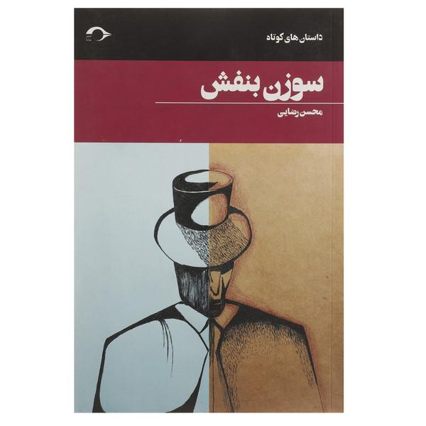 کتاب سوزن بنفش اثر محسن رضایی