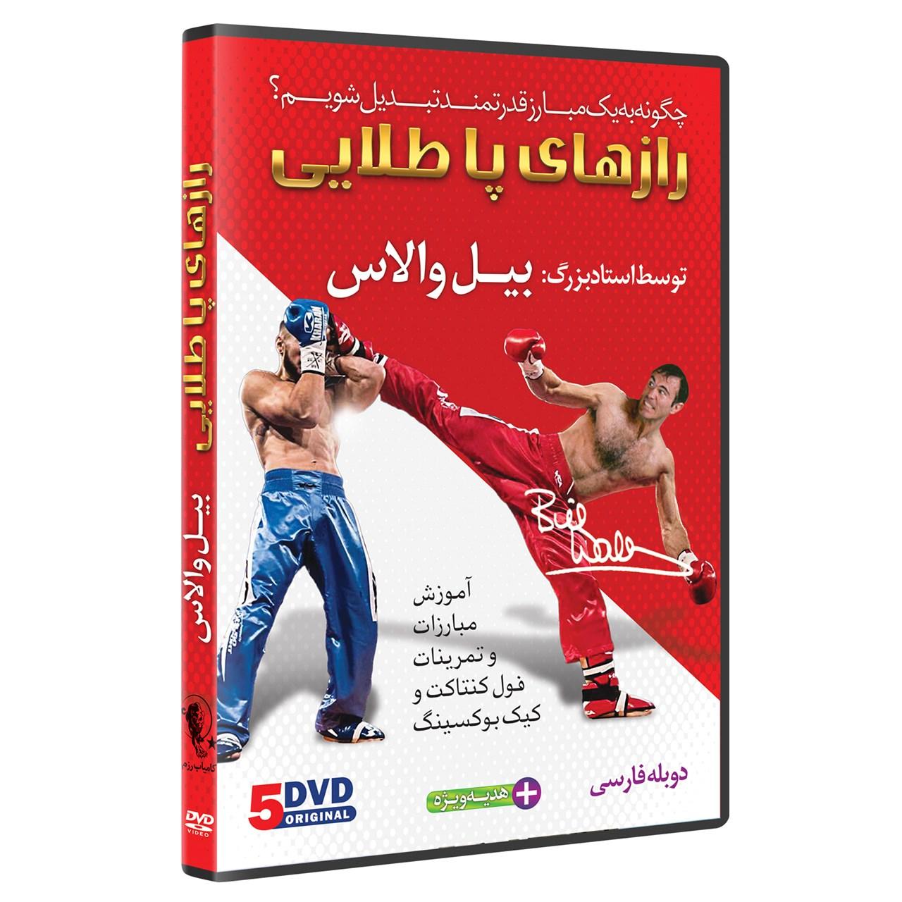 فیلم آموزش فول کنتاک وکیک بوکسینگ5   DVDنشرکامیاب رزم