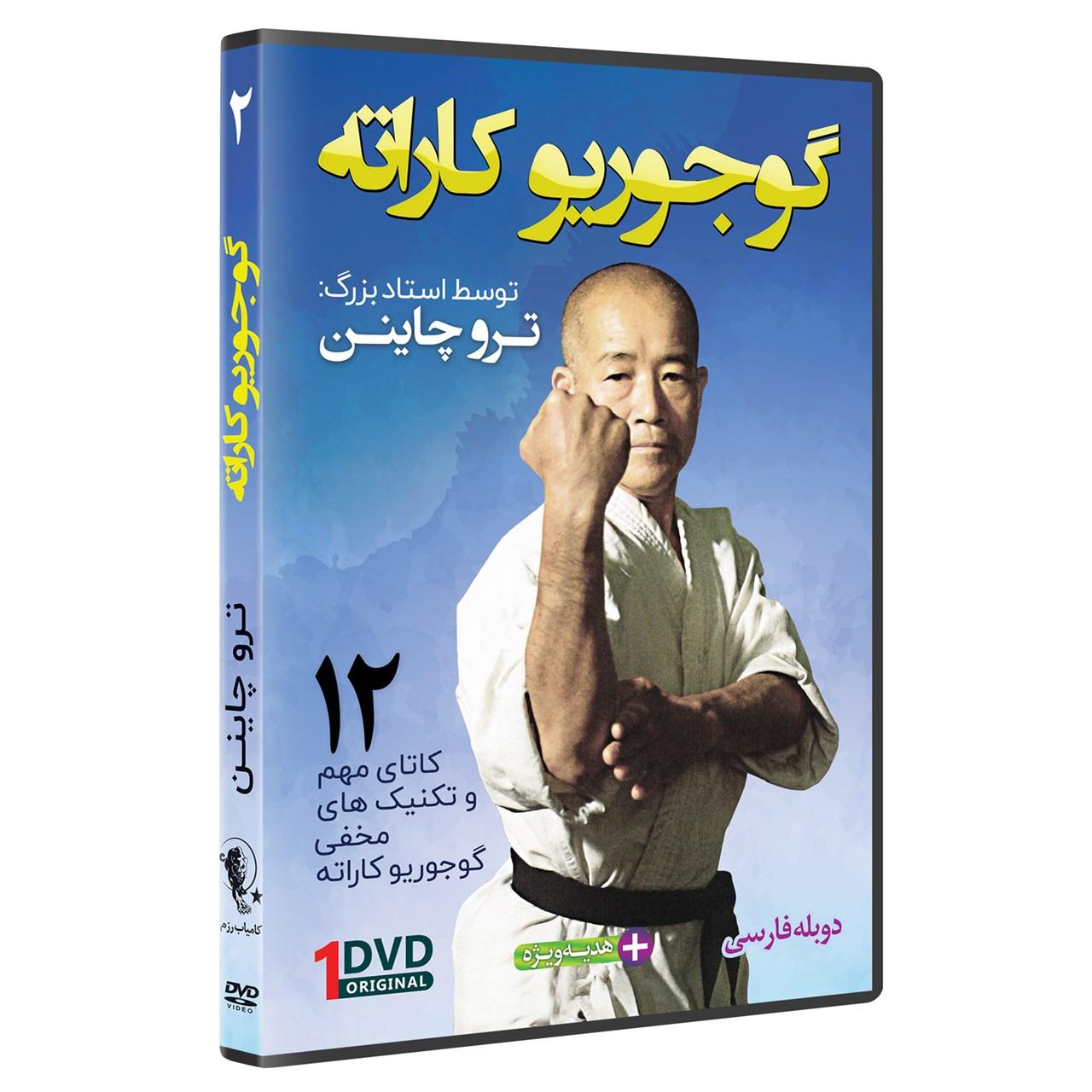عکس فیلم آموزش سبک گوجوریو کاراته قسمت 2 نشرکامیاب رزم