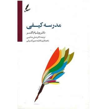کتاب مدرسه کیفی اثر ویلیام گلسر