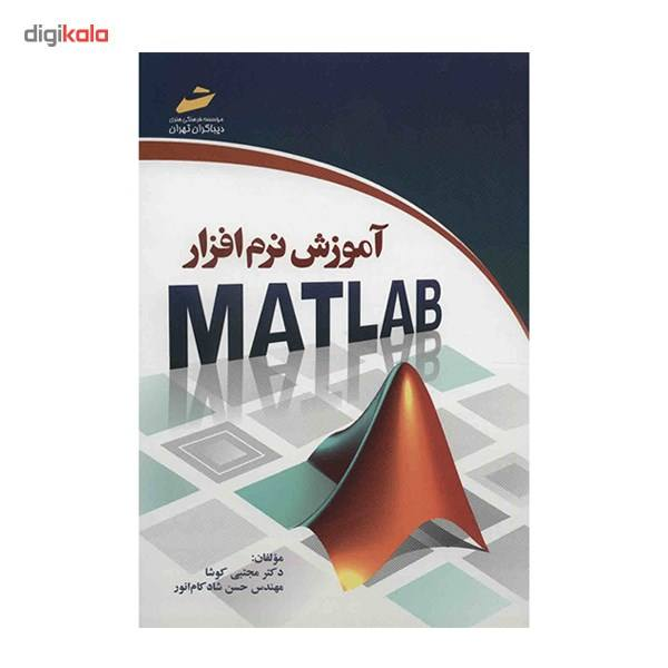 کتاب آموزش نرم افزار MATLAB اثر مجتبی کوشا