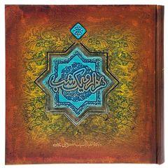 کتاب هزار و یک شب اثر عبداللطیف طسوجی