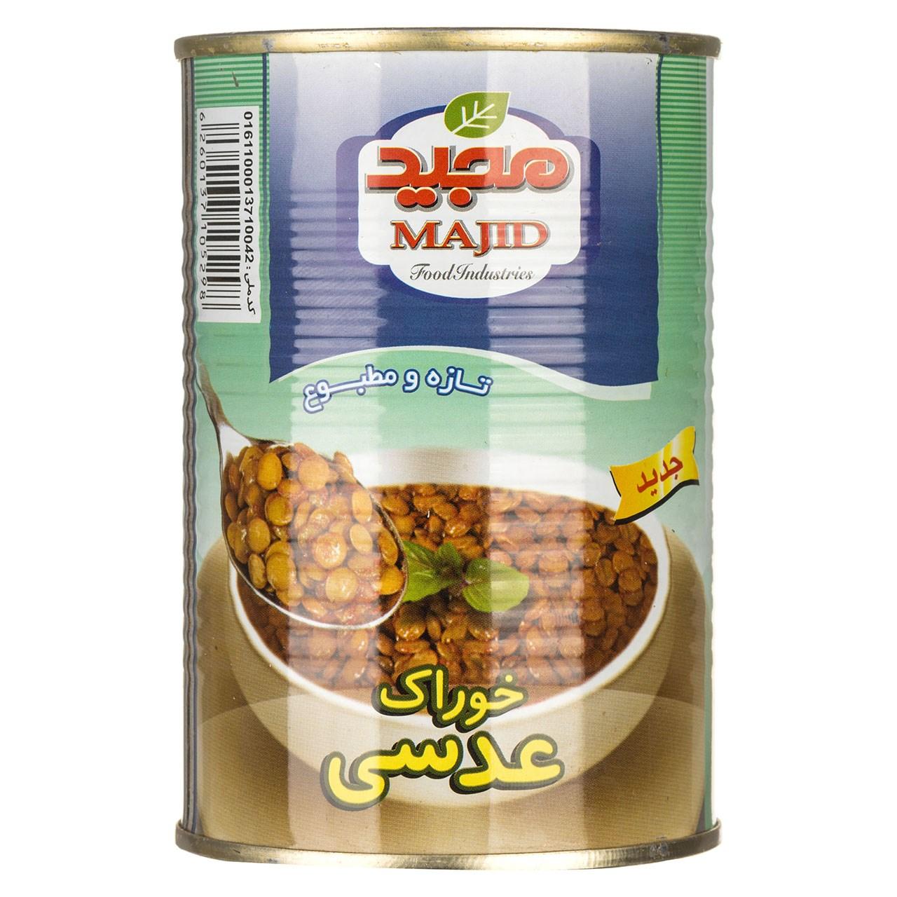 کنسرو خوراک عدسی مجید - 400 گرم