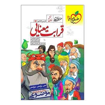 کتاب موضوعی هفت خان قرابت معنایی اثر افشین محیالدین و ابوالفضل غلامی انتشارات خیلی سبز