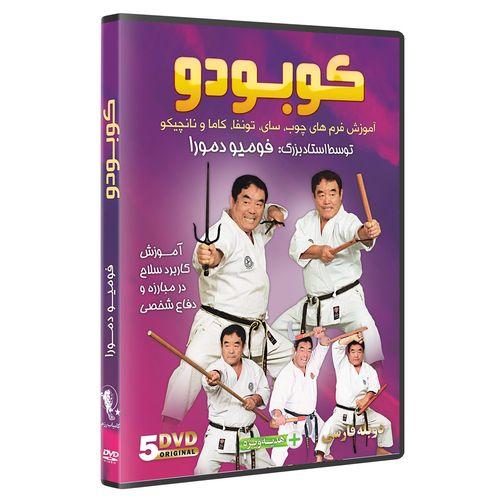 فیلم آموزش کوبودو سلاح در هنرهای رزمی DVD 5 نشر کامیاب رزم