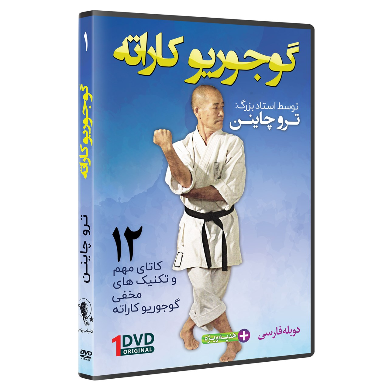 عکس فیلم آموزش سبک گوجوریو کاراته قسمت 1 نشرکامیاب رزم