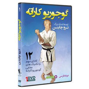 فیلم آموزش سبک گوجوریو کاراته قسمت 1 نشرکامیاب رزم