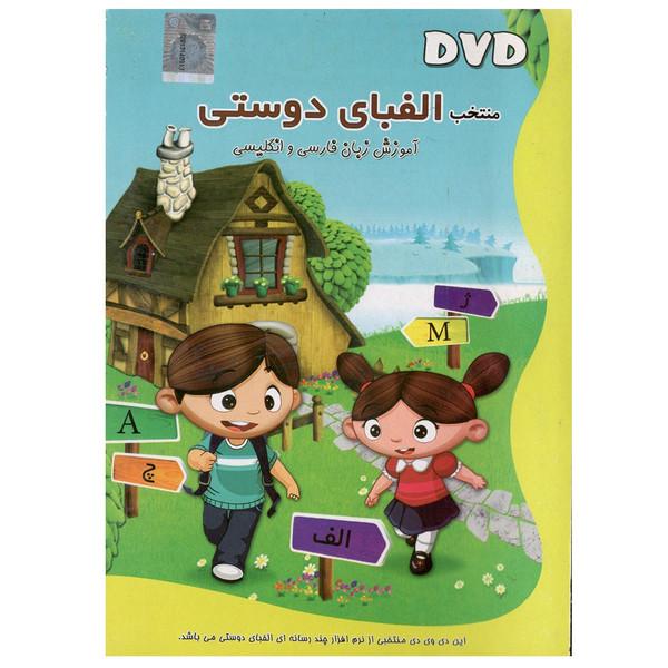 لوح فشرده آموزشی زبان فارسی و انگلیسی برای کودکان الفبای دوستی نشر دانش بانک