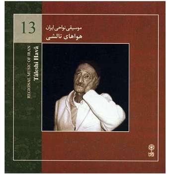 آلبوم هواهای تالشی (موسیقی نواحی ایران 13) - هنرمندان مختلف
