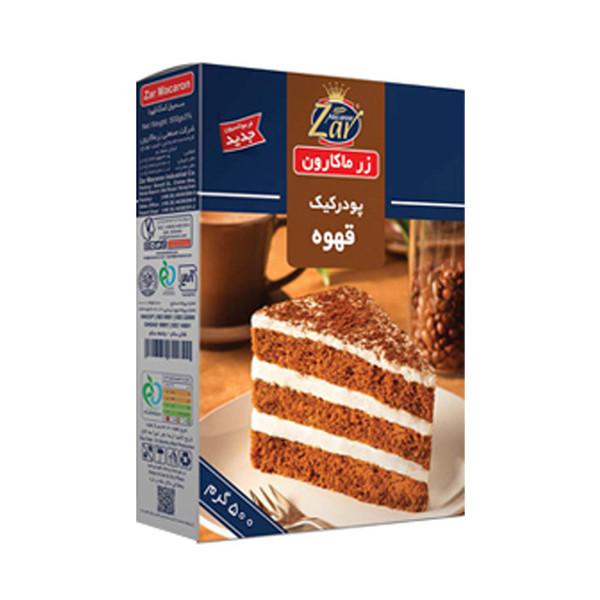 پودر کیک قهوه زر ماکارون وزن 500 گرم