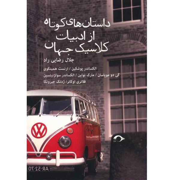 کتاب داستان های کوتاه از ادبیات کلاسیک جهان اثر الکساندر پوشکین