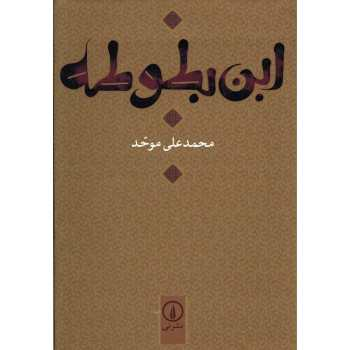 کتاب ابن بطوطه اثر محمدعلی موحد