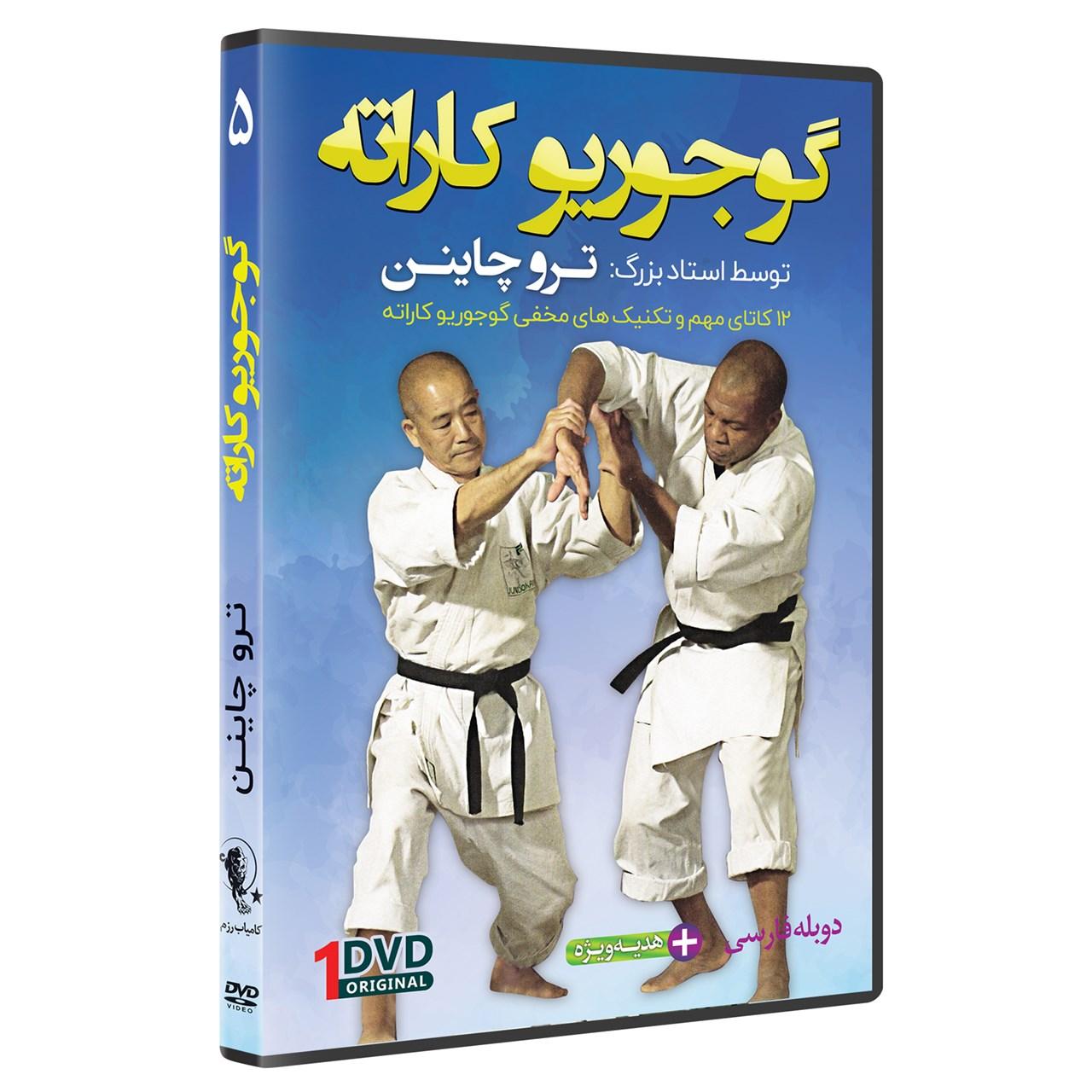 عکس فیلم آموزش سبک گوجوریو کاراته قسمت 5 نشرکامیاب رزم