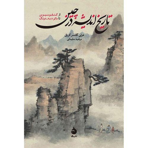 کتاب تاریخ اندیشه در چین اثر هرلی گلنسر کریل