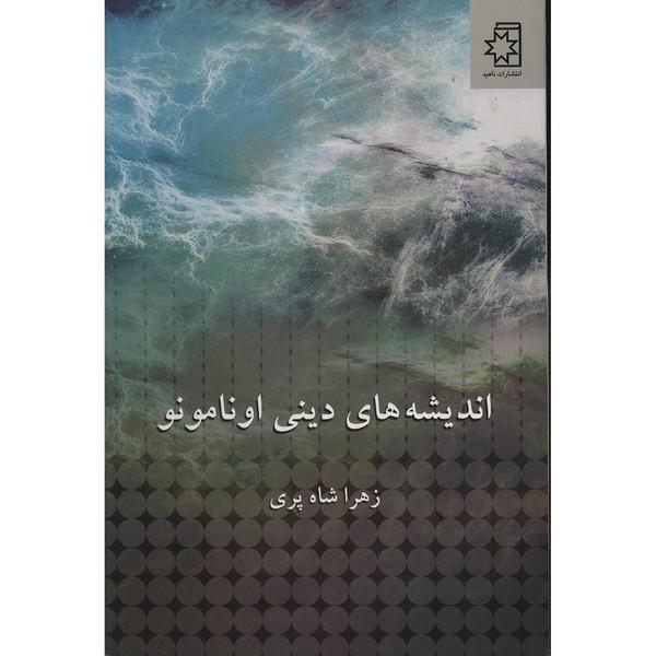 کتاب اندیشه های دینی اونامونو اثر زهرا شاه پری