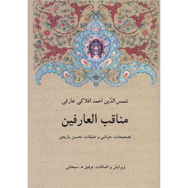 کتاب مناقب العارفین اثر شمس الدین احمد افلاکی عارفی