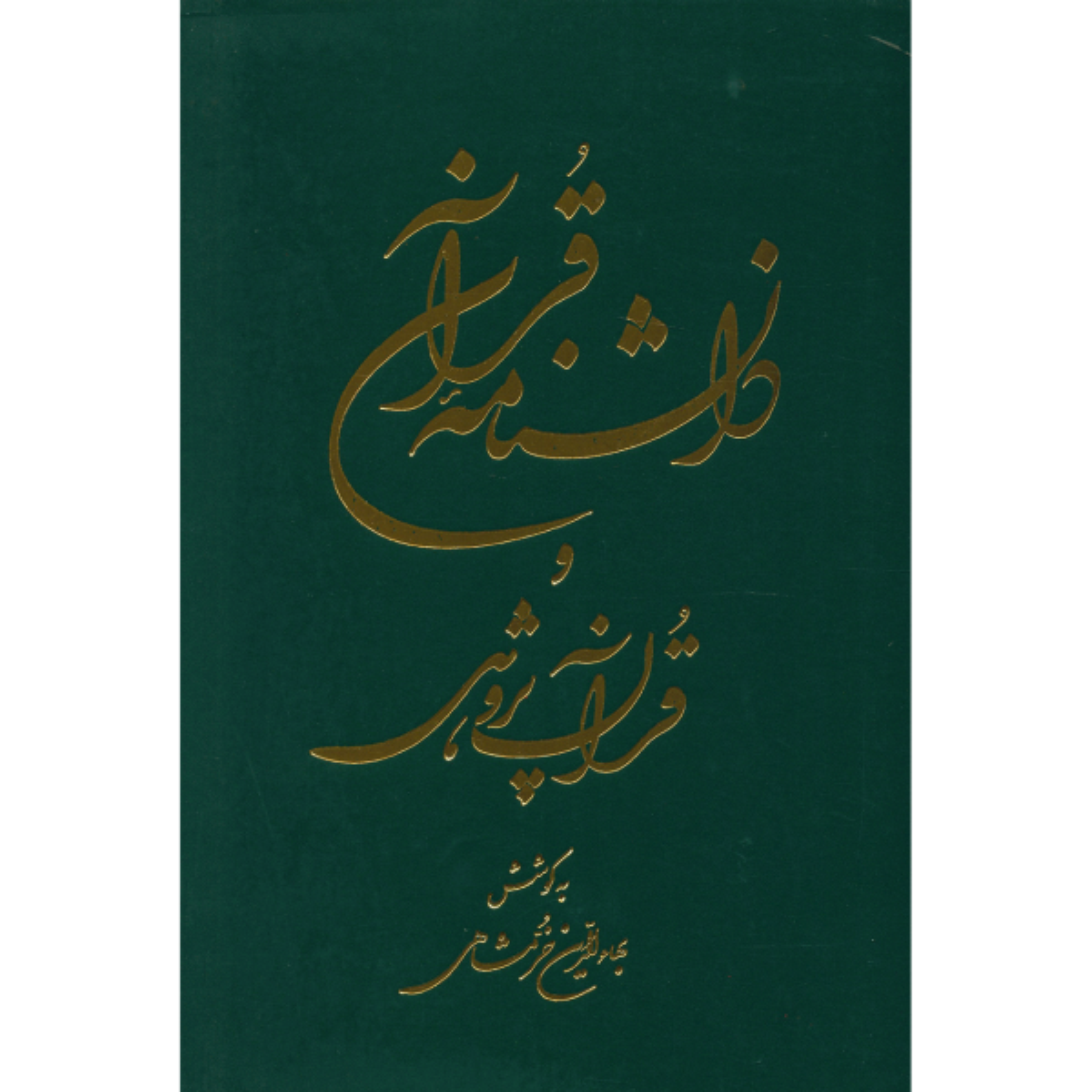 کتاب دانشنامه ی قرآن و قرآن پژوهی اثر بهاء الدین خرمشاهی - دو جلدی