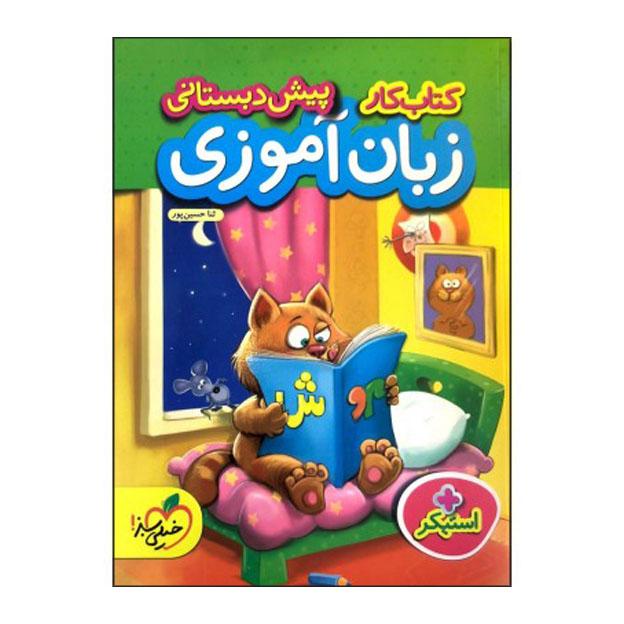 خرید                      کتاب کار زبان آموزی پیش دبستانی اثر ثنا حسین پور انتشارات خیلی سبز