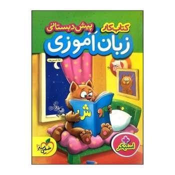 کتاب کار زبان آموزی پیش دبستانی اثر ثنا حسین پور انتشارات خیلی سبز