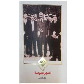 کتاب مدیر مدرسه اثر جلال آل احمد انتشارات نظاره