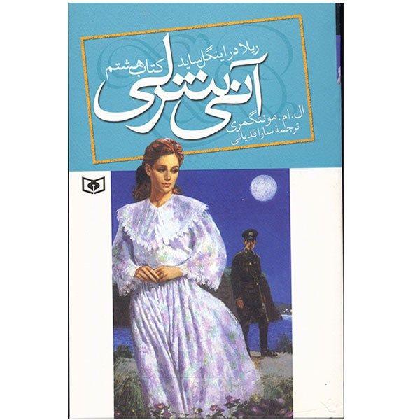 کتاب آنی شرلی ریلا در اینگل ساید اثر لوسی ماد مونتگمری