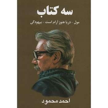 کتاب سه کتاب اثر احمد محمود