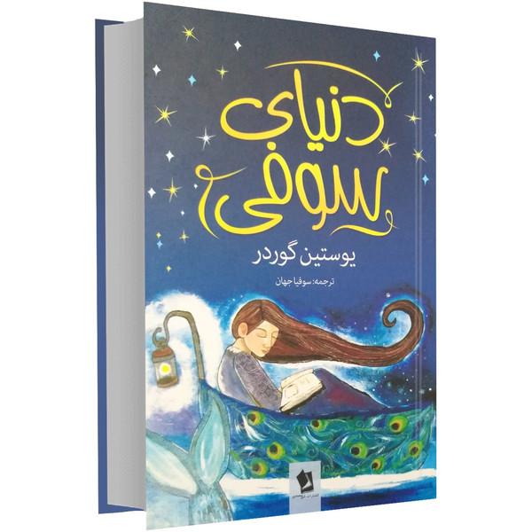 کتاب دنیای سوفی اثر یوستین گوردو