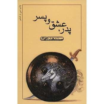 کتاب پدر، عشق و پسر اثر سیدمهدی شجاعی
