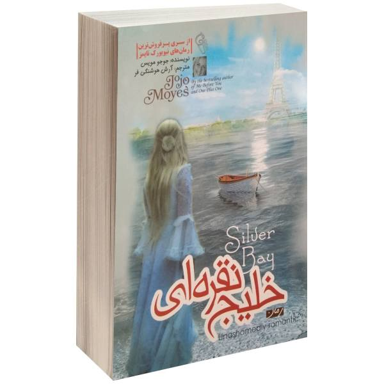 کتاب خلیج نقره ای اثر جوجو مویز