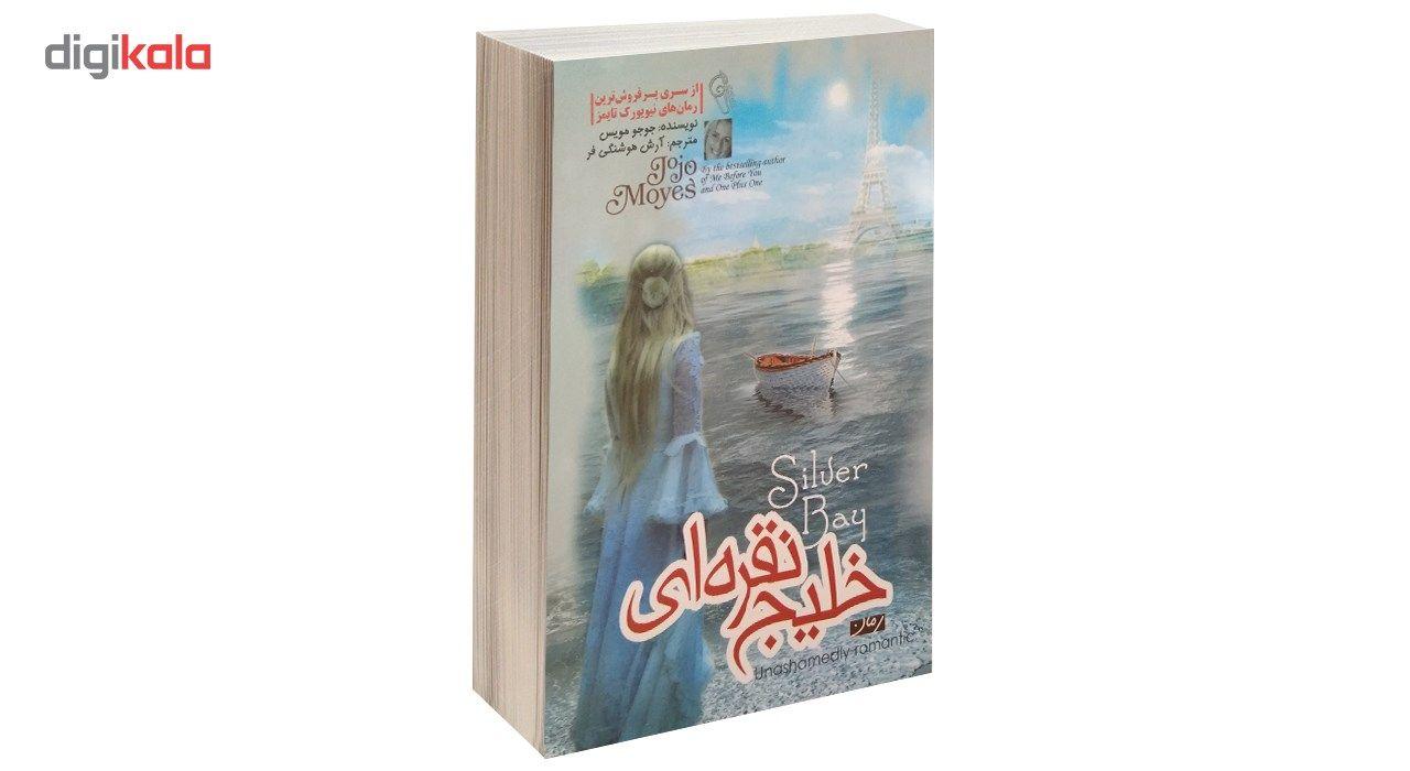 کتاب خلیج نقره ای اثر جوجو مویز main 1 1
