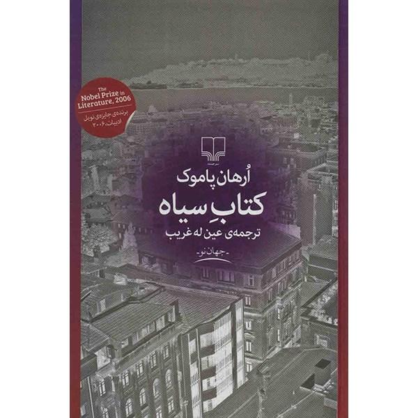 خرید                      کتاب کتاب سیاه اثر ارهان پاموک