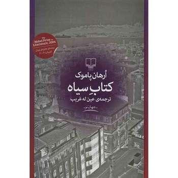 کتاب کتاب سیاه اثر ارهان پاموک