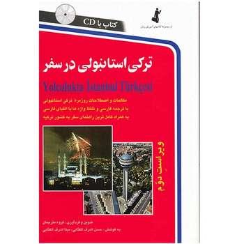کتاب ترکی استانبولی در سفر اثر حسن اشرف الکتابی