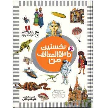 کتاب نخستین دایره المعارف من اثر علی بشر دانش