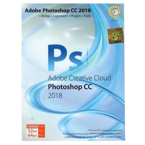 مجموعه نرم افزار Adobe Photoshop CC 2018 نشر گردو