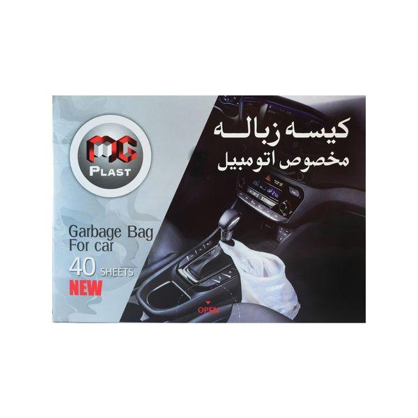 کیسه زباله یکبار مصرف خودرو ام جی پلاست بسته 40 عددی