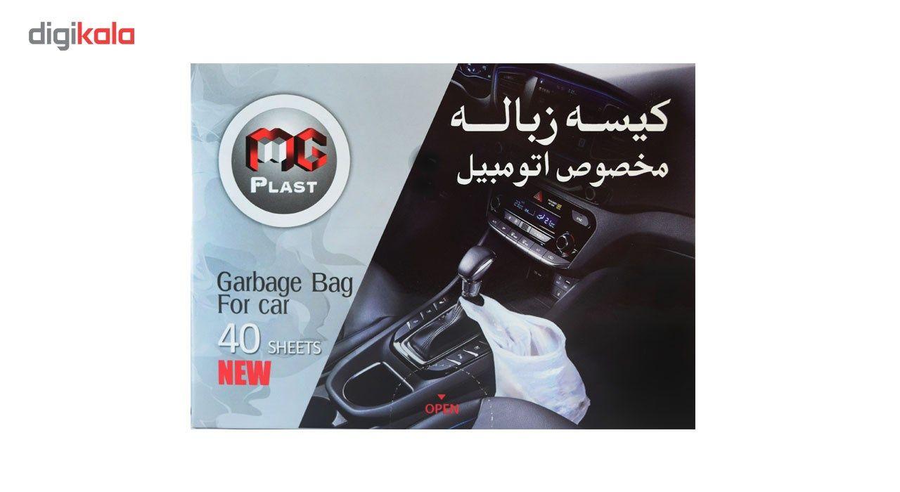 کیسه زباله یکبار مصرف خودرو ام جی پلاست بسته 40 عددی main 1 1