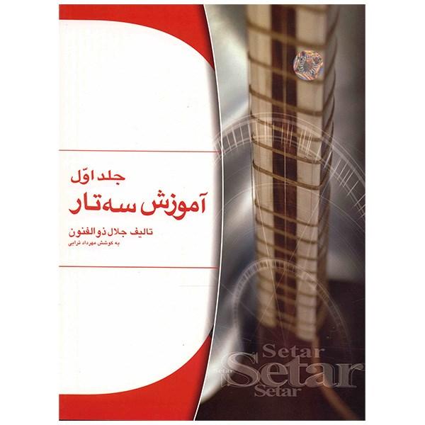 کتاب آموزش سه تار اثر جلال ذوالفنون - جلد اول