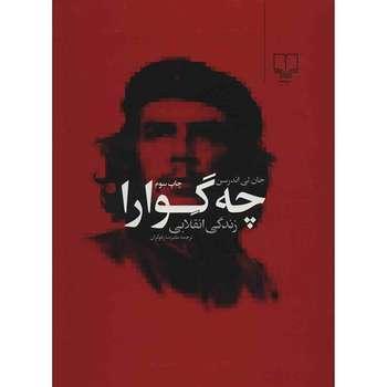 کتاب چه گوارا زندگی انقلابی اثر جان لی اندرسن