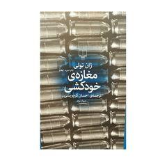کتاب مغازه ی خودکشی اثر ژان تولی نشر چشمه
