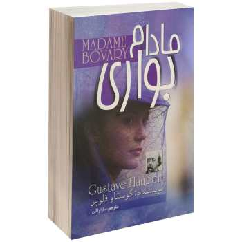 کتاب مادام بواری اثر گوستاو فلوبر نشر کتاب پارس